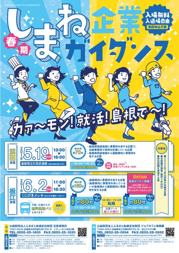 島根企業ガイダンス