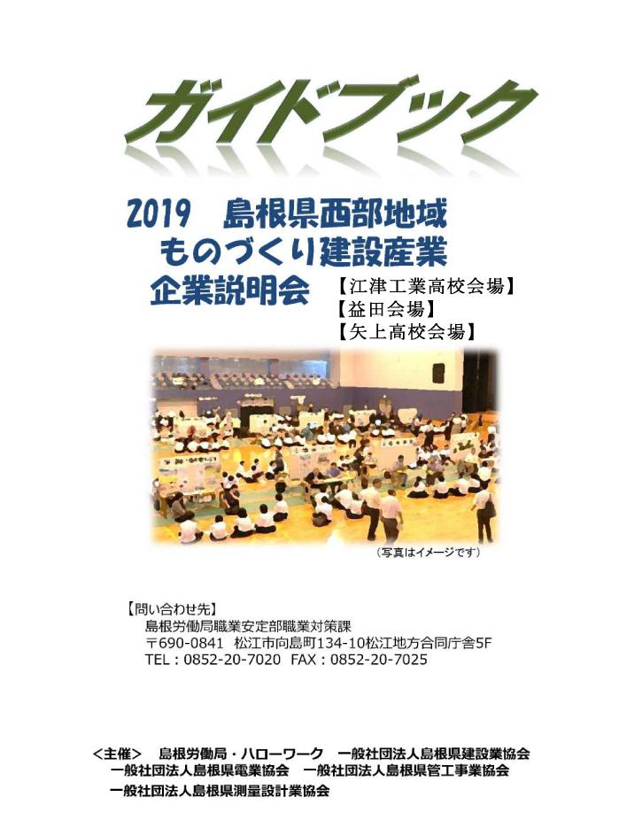 2019年島根県西部地域物作り建設産業企業説明会