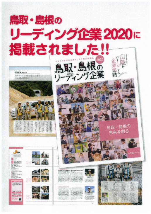 2020鳥取・島根リーディング企業に掲載されました。